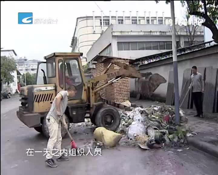 [每周聚焦]反馈:云和迅速整治城西木制玩具区块垃圾乱堆问题