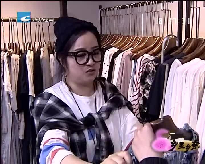 【乡里乡亲】山沟沟里的服装店