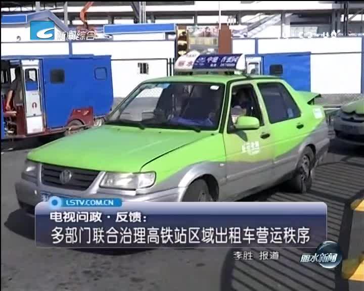 电视问政·反馈:多部门联合治理高铁站区域出租车营运秩序