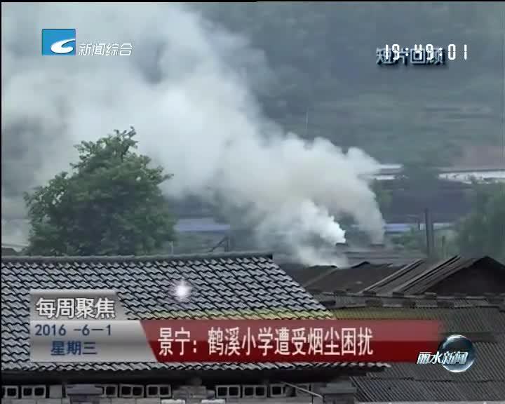 《每周聚焦》反馈:景宁鹤溪小学周边违排企业全部停产