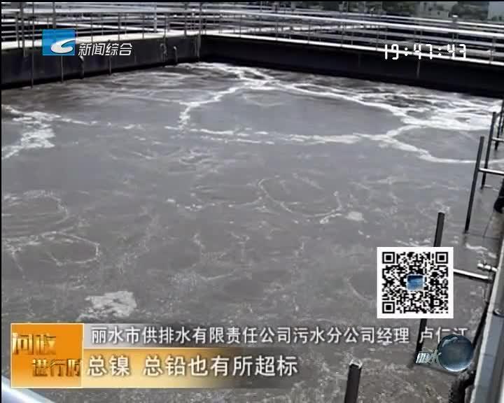 《问政回顾》:丽水经济技术开发区:治污力度仍待加强