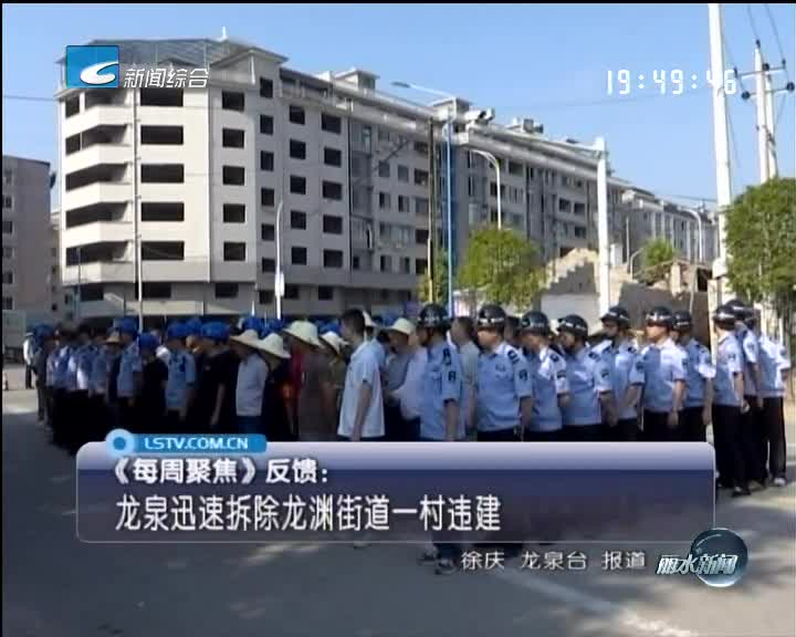 《每周聚焦》反馈:龙泉迅速拆除龙渊街道一村违建