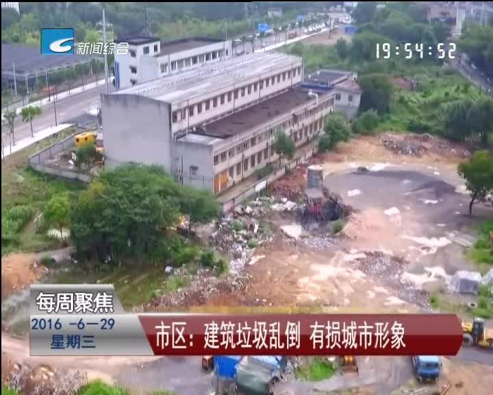 [每周聚焦]市区:建筑垃圾乱倒 有损城市形象