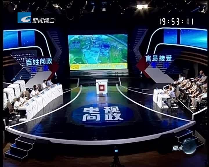 """[电视问政]聚焦""""蓝色屋面""""整治"""