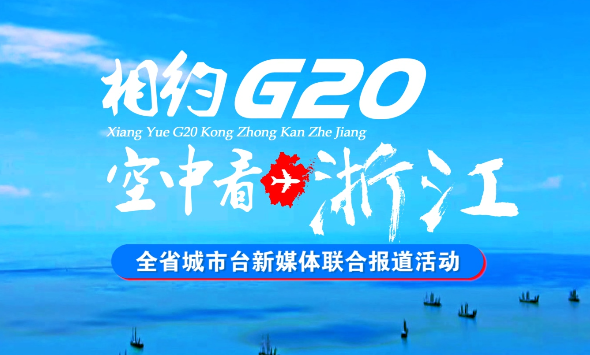 相约G20 空中看浙江