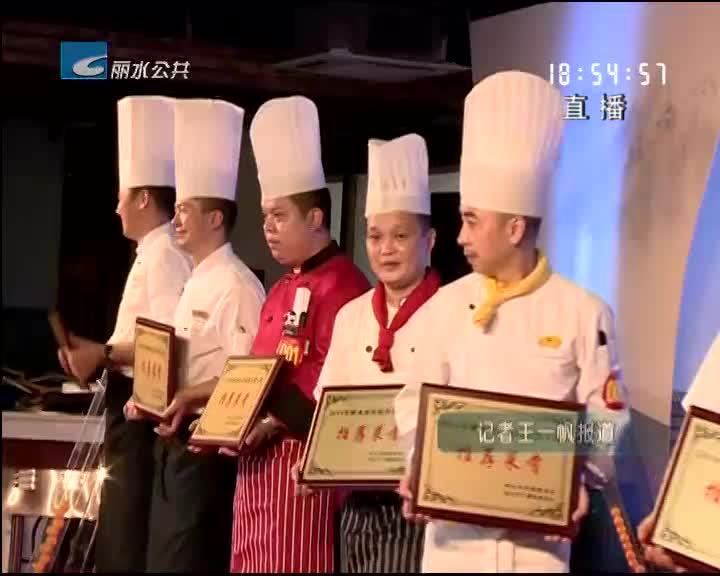 2016丽水首届养生美食大赛启动