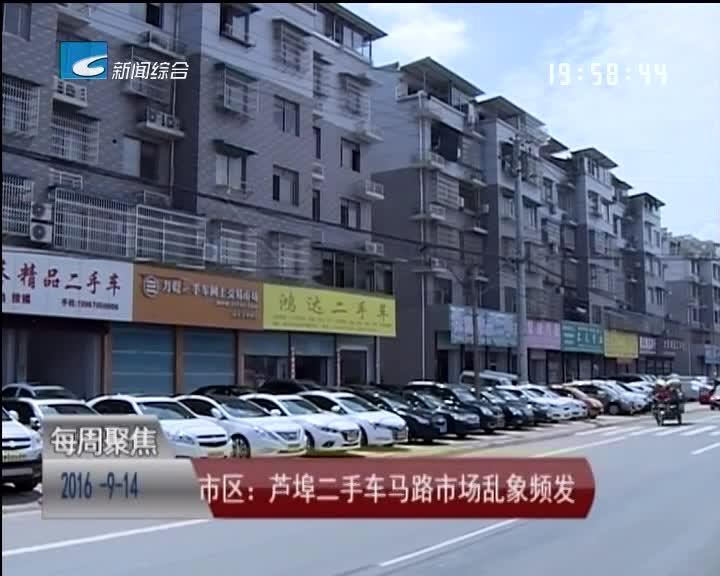 [每周聚焦] 市区:芦埠二手车马路市场乱象频发