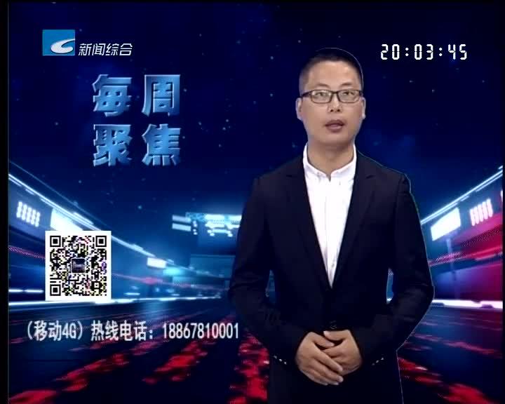 《每周聚焦》庆元:集中供热企业冒黑烟
