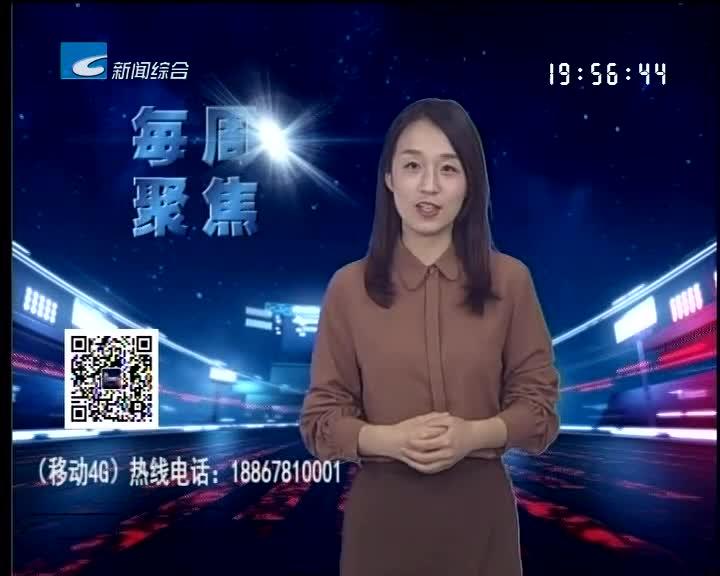 《每周聚焦》市区:芦埠二手车马路市场乱象频发