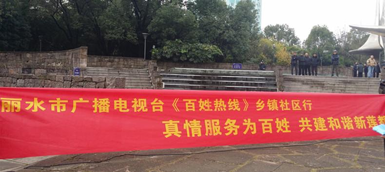 """2015年12月25日《百姓热线》莲都区社区行走进""""丽阳门""""社区"""