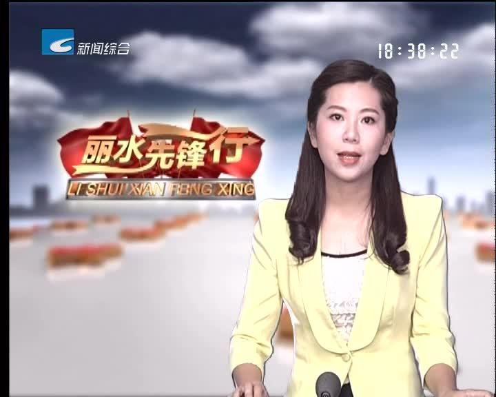 【丽水先锋行】李维:一切为了纳税人满意