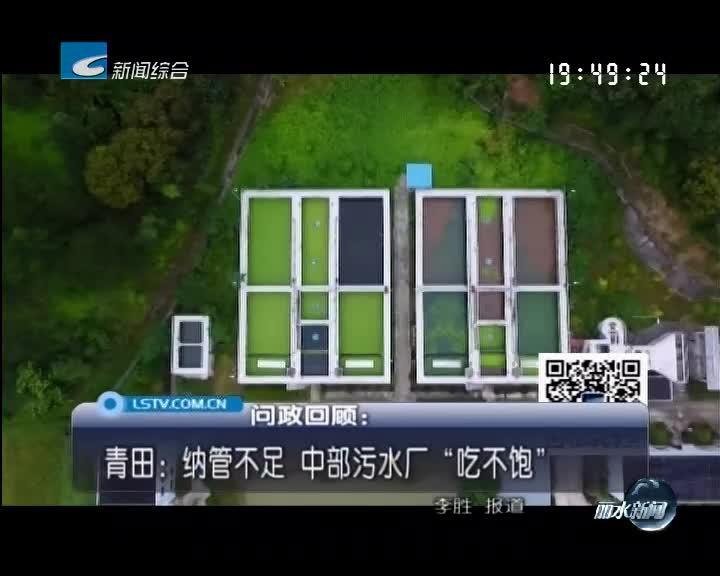 """[问政回顾]青田:纳管不足 中部污水厂""""吃不饱"""""""