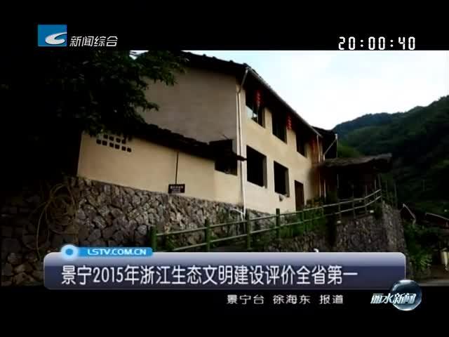 景宁2015年浙江生态文明建设评价全省第一
