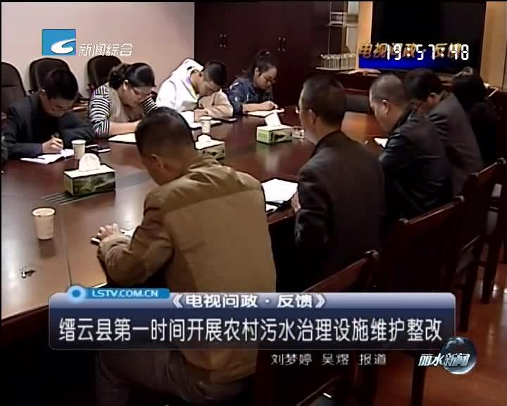 [电视问政·反馈]缙云县第一时间开展农村污水治理设施维护整改