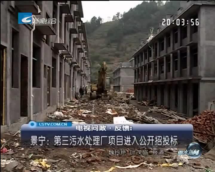 [电视问政·反馈]景宁:第三污水处理厂项目进入公开招投标