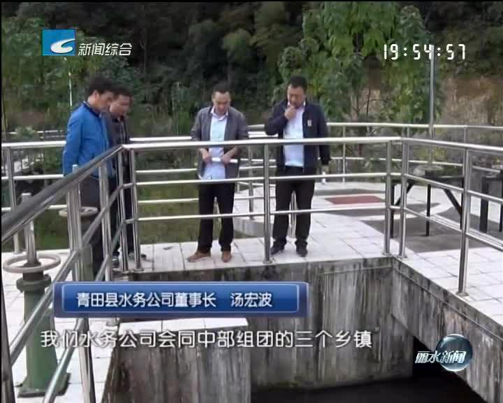 电视问政.反馈:青田多重并举 推进中部三大镇区污水处理优环境