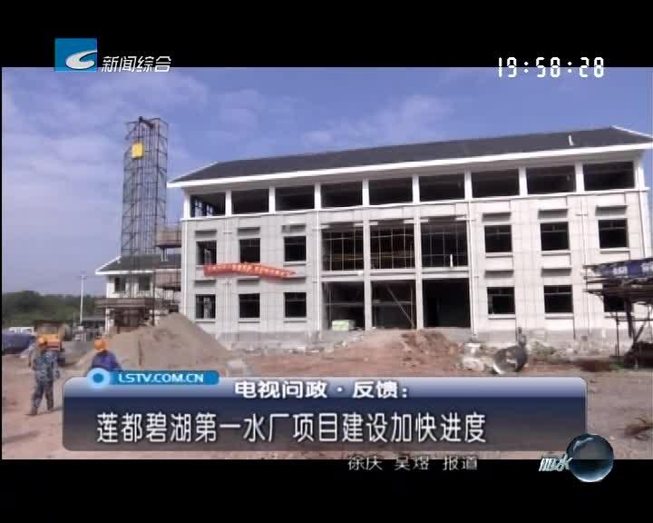 电视问政·反馈:莲都碧湖第一水厂项目建设加快进度