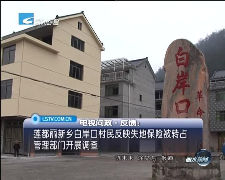电视问政·反馈:莲都丽新乡白岸口村民反映失地保险被转占 管理部门开展调查