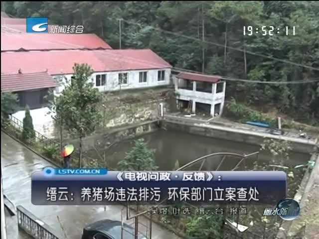 [电视问政·反馈]缙云:养猪场违法排污 环保部门立案查处