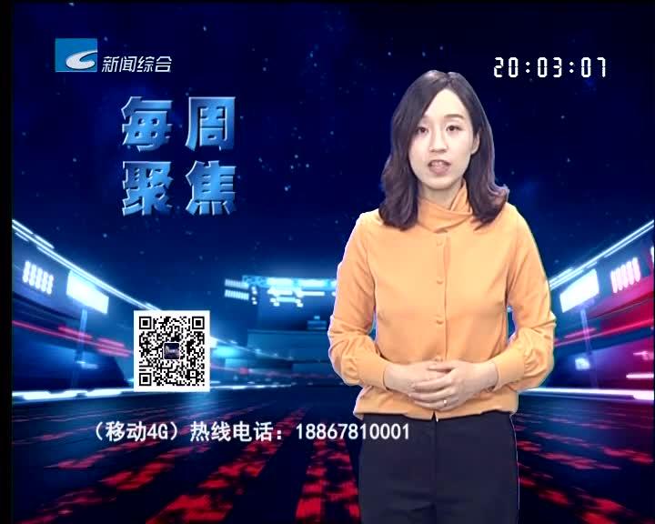 《每周聚焦》遂昌:无证砂场污染乌溪江水库