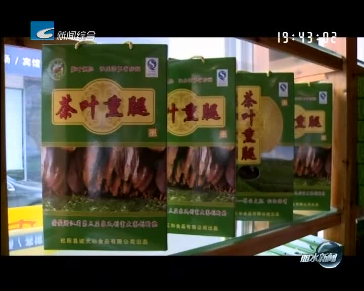 """[农旅融合 实现三美]松阳:农产品变身旅游地""""新宠""""身价倍增"""