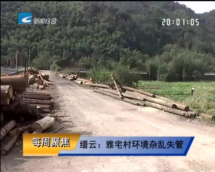 《每周聚焦》缙云:雅宅村环境杂乱失管