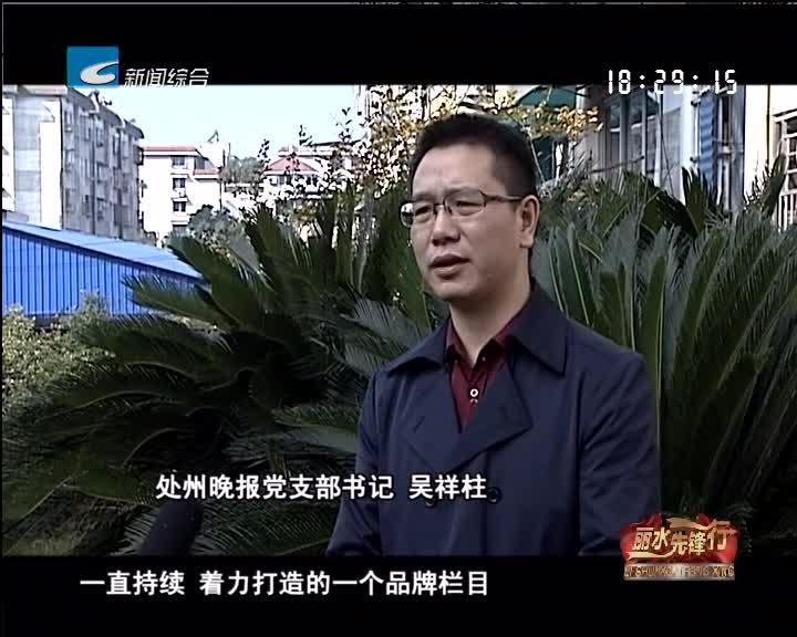 """【丽水先锋行】吴祥柱:用心打造有""""温度""""的晚报"""