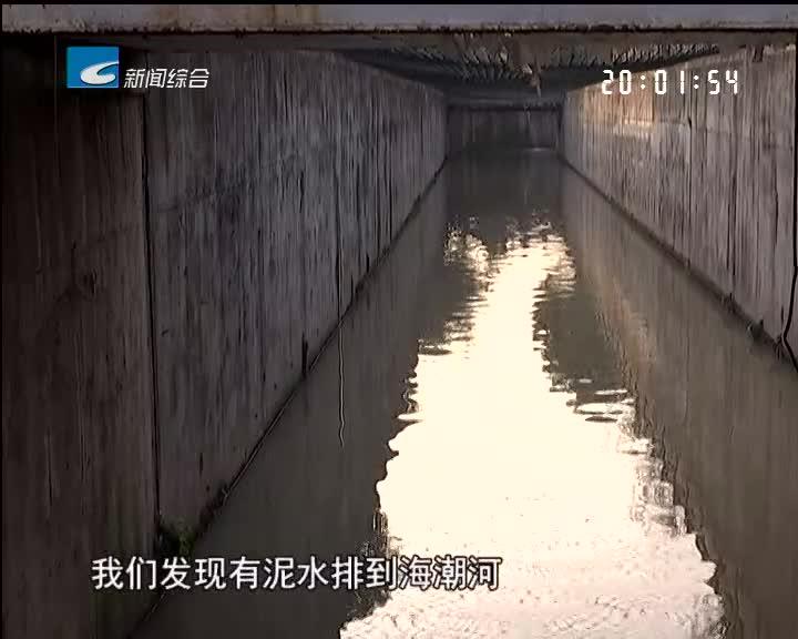 《每周聚焦》市区:建筑工地泥水外排海潮河