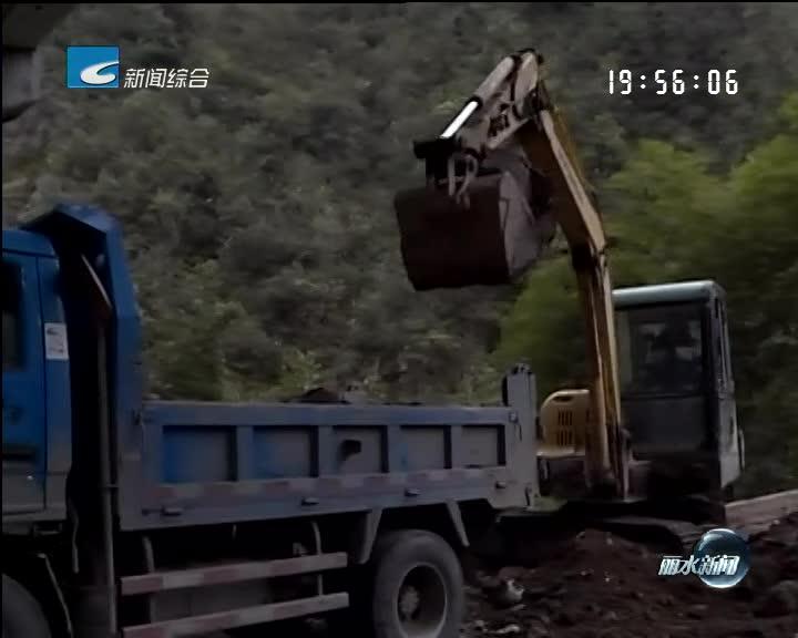 电视问政·反馈:缙云县新建镇溪东村钟染自然村高速桥下建筑垃圾昨天清理完毕