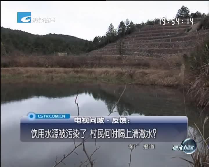 电视问政·反馈:饮用水源被污染了 村民何时喝上清澈水?