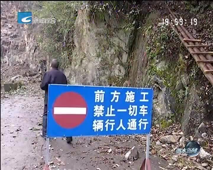 电视问政·反馈:松阳杭山通村公路啥时能恢复通行?