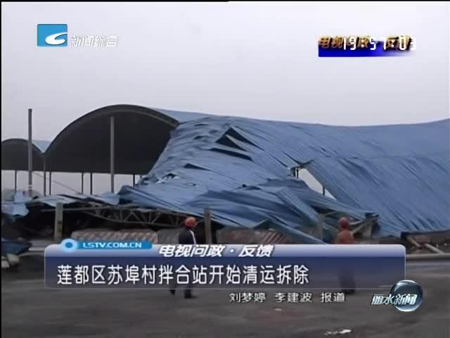 [电视问政·反馈]莲都区苏埠村拌合站开始清运拆除