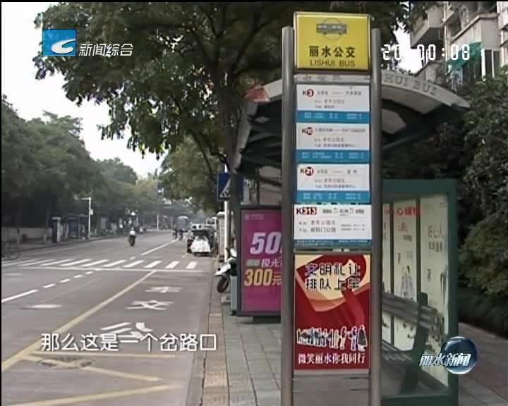 电视问政·反馈:小区门口公交站点取消出行不便 市民望恢复
