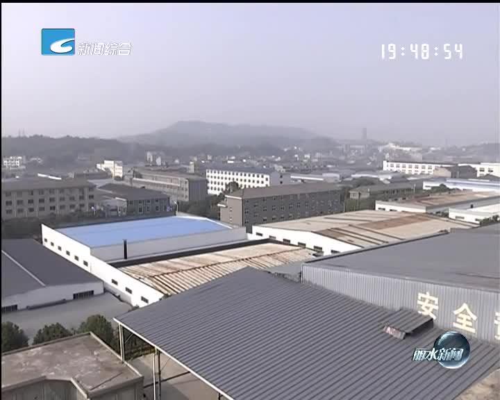 电视问政·反馈:龙泉市大沙工业园区蓝色屋面整治已完成47%