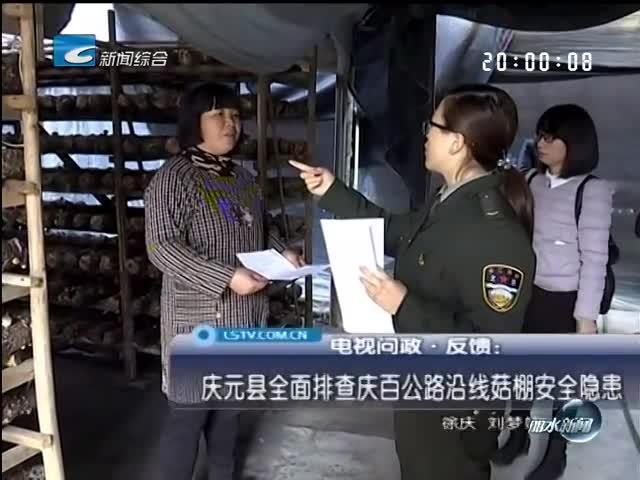 电视问政·反馈:庆元县全面排查庆百公路沿线菇棚安全隐患