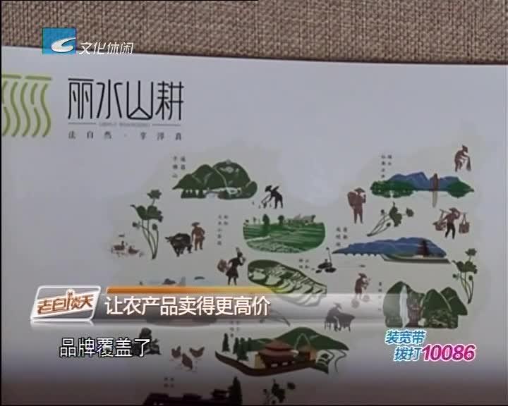 """[农旅融合看典型]""""丽水山耕""""让农产品享誉全国"""