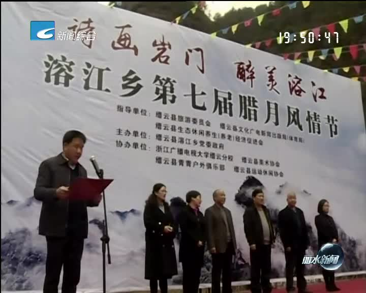 缙云溶江:以节为媒发展乡村旅游