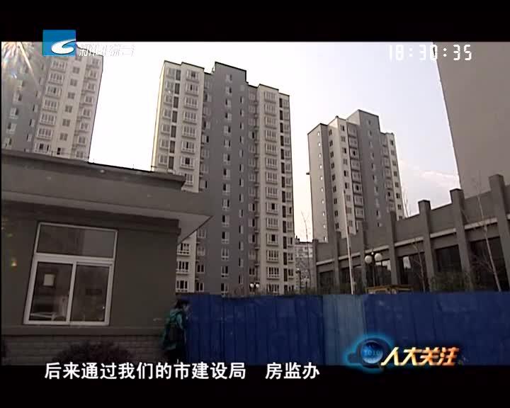 【人大关注】 聚焦征迁安置:市人大代表视察市区征迁安置房建设管理情况