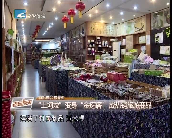 """""""土坷垃""""变身""""金疙瘩"""" 成热销旅游商品"""