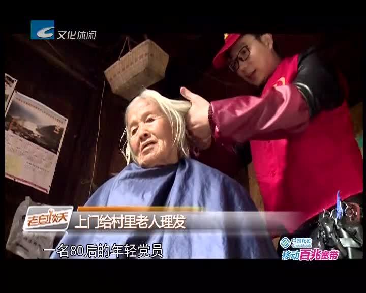 """松阳一80后党员回乡给老人理""""过年头"""""""