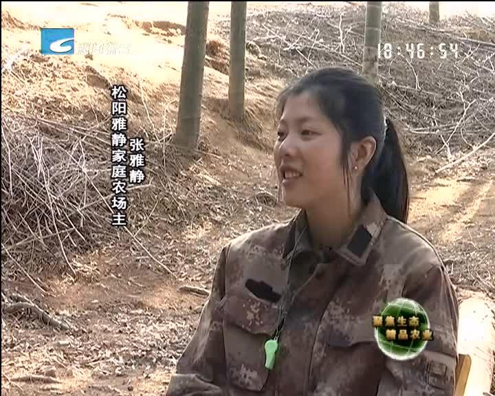 【聚焦生态精品农业】丽水新农人:90后退伍女兵