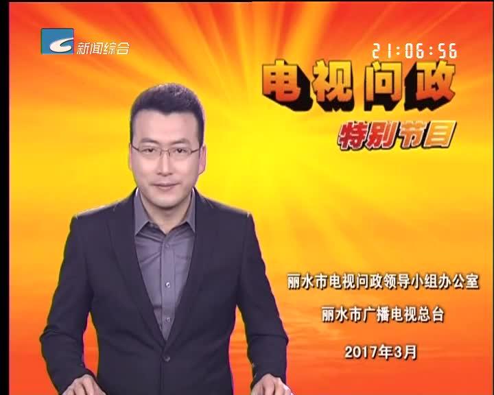 [电视问政特别节目] 基层党组织书记谋发展 谈思路