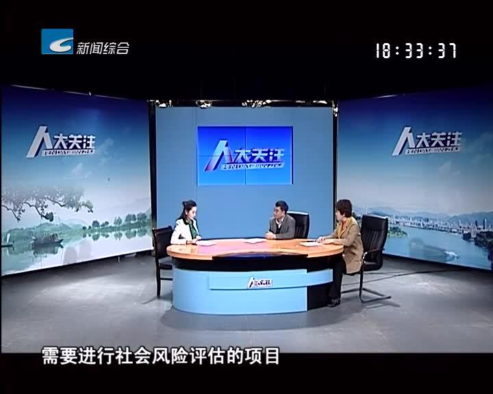 【人大关注】政府重大投资项目人大全程监督(上)
