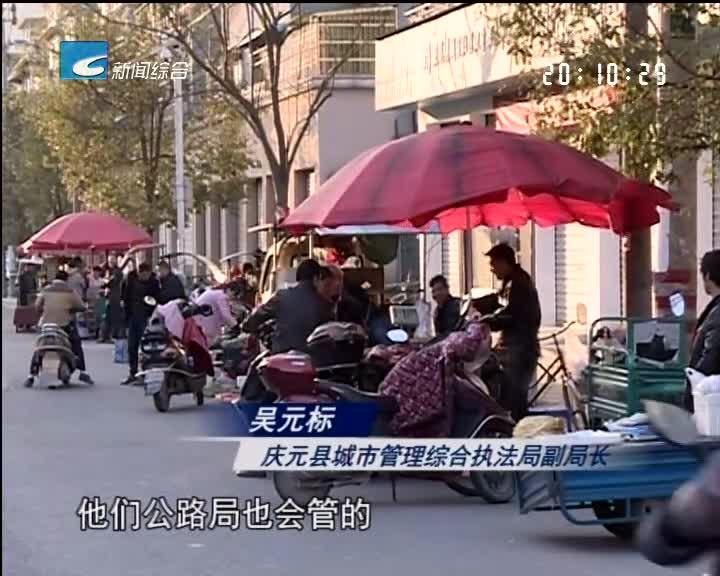 【每周聚焦】庆元:这么多部门管不了一个马路市场?