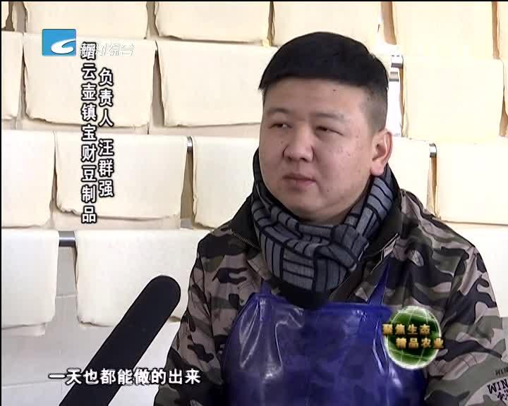 """【聚焦生态精品农业】""""豆腐小哥""""汪群强"""