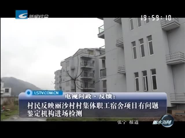 [电视问政·反馈]村民反映丽沙村村集体职工宿舍项目有问题 鉴定机构进场检测