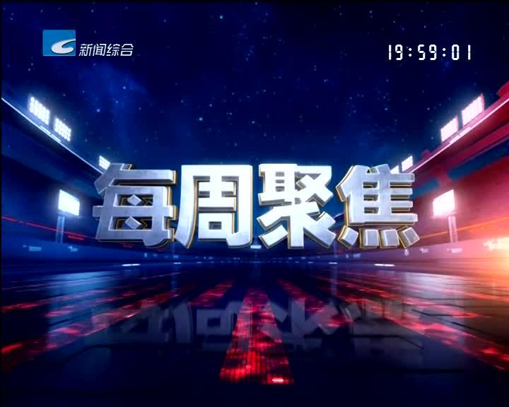 【每周聚焦】缙云:新建镇区乱象亟待整治
