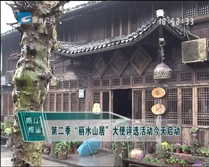 """第二季""""丽水山居""""大使评选活动今天启动"""