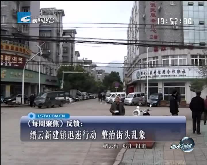 《每周聚焦》反馈:缙云新建镇迅速行动 整治街头乱象