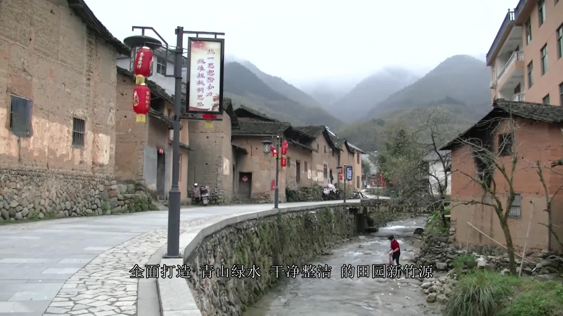松阳县——竹源乡